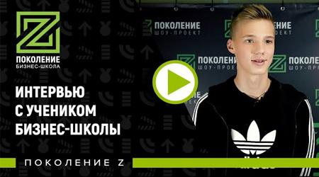 Артём Карабицкий, (ученик бизнес-школы