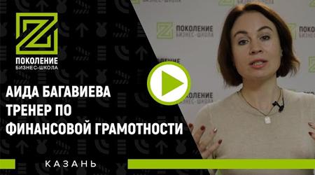 Аида Багавиева, (тренер бизнес-школы