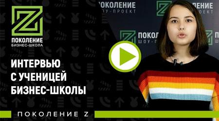 Александра Кузнецова, (ученица бизнес-школы