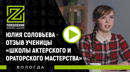 Юлия Соловьева, (ученица бизнес-школы