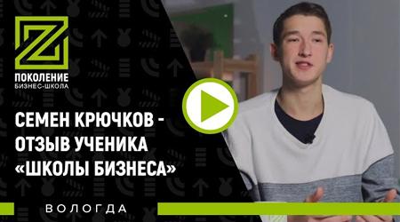 Семен Крючков, (ученик бизнес-школы