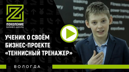 Матвей Мукин, (ученик бизнес-школы «Поколение Z»)