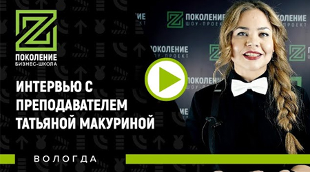 Татьяна Макурина, (тренер бизнес-школы