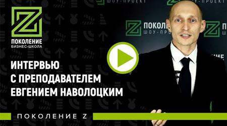 Евгений Наволоцкий, (тренер бизнес-школы